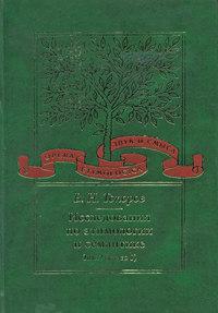 Топоров, В. Н.  - Исследования по этимологии и семантике. Том 2. Индоевропейские языки и индоевропеистика. Книга 1