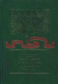 Топоров, В. Н.  - Исследования по этимологии и семантике. Том 2. Индоевропейские языки и индоевропеистика. Книга 2