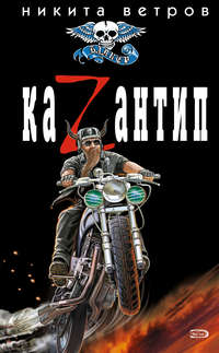 Ветров, Никита  - КаZантип