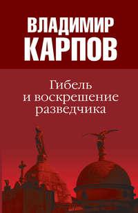 Карпов, Владимир  - Гибель и воскрешение разведчика