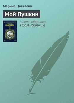 epub сочинение мой пушкин по литературе