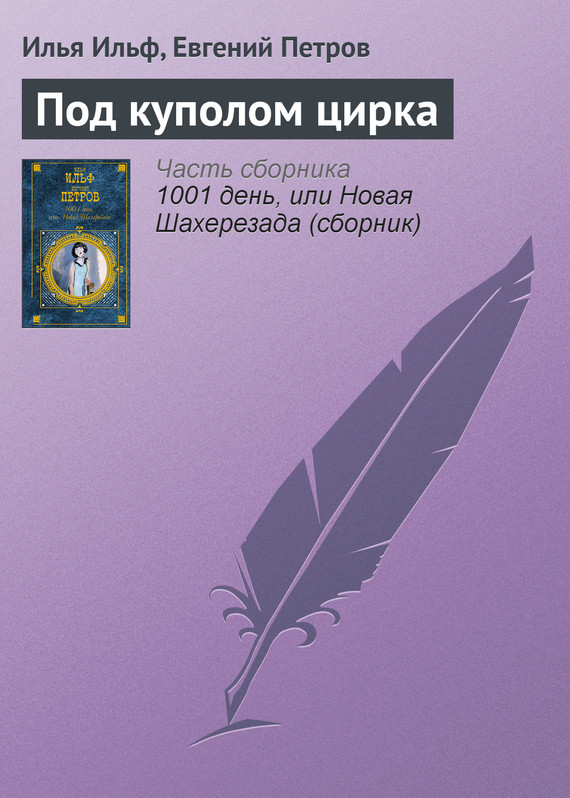 Илья Ильф бесплатно
