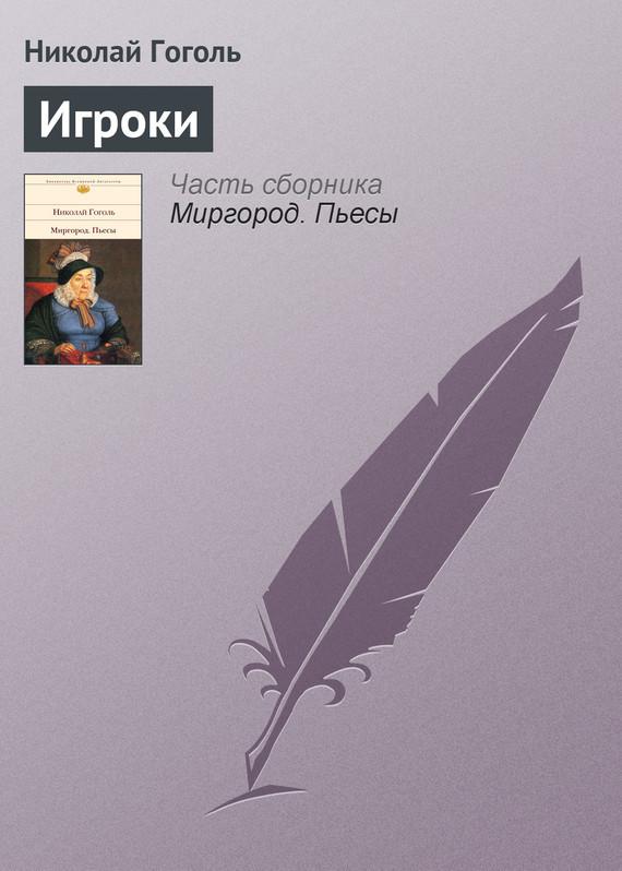 Скачать Николай Гоголь бесплатно Игроки