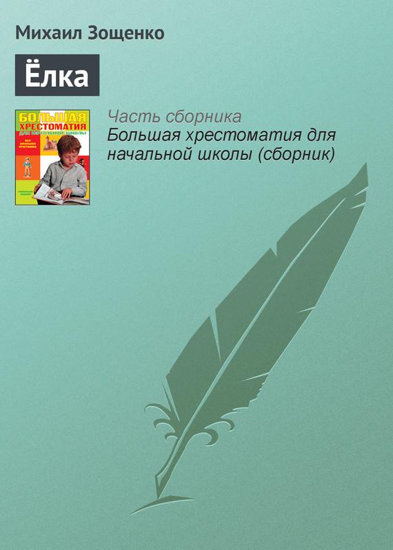 Михаил Зощенко Ёлка михаил жванецкий я вчера видел раков