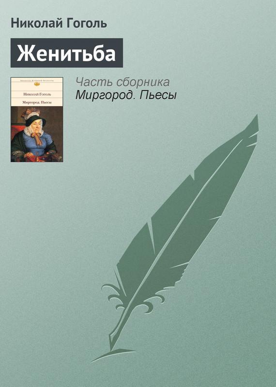 Скачать Женитьба бесплатно Николай Гоголь