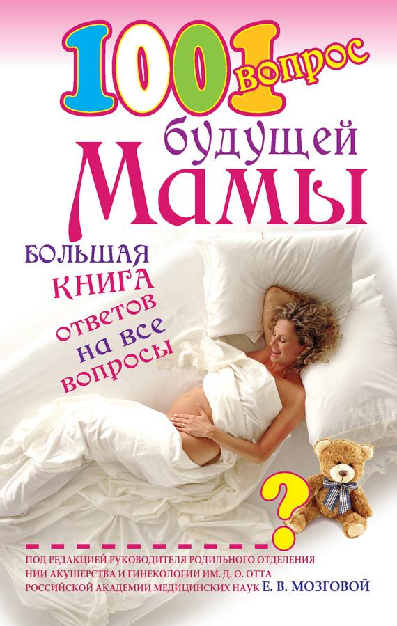 Елена Сосорева - 1001 вопрос будущей мамы