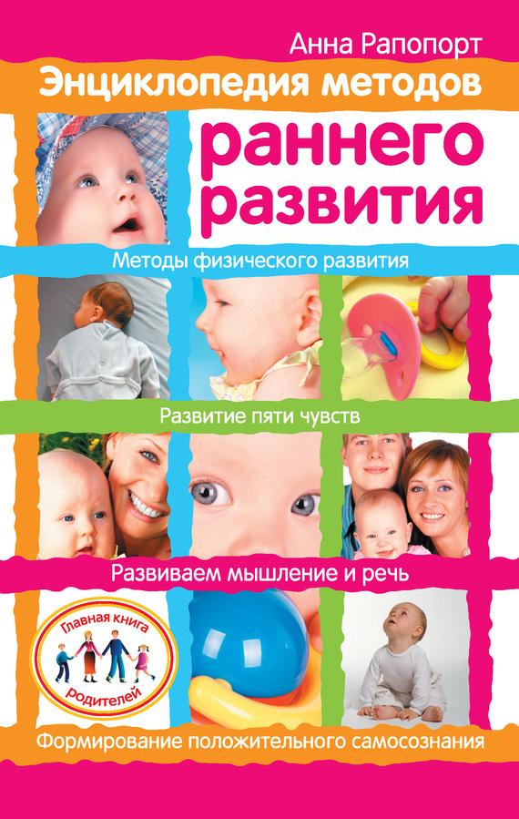 Анна Рапопорт Энциклопедия методов раннего развития календарь развития ребенка