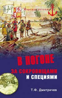 Дмитричев, Тимур  - В погоне за сокровищами и специями. Великие географические открытия XVI века