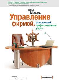 - Управление фирмой, оказывающей профессиональные услуги