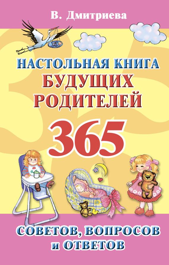 Валентина Дмитриева - Настольная книга будущих родителей. 365 советов, вопросов и ответов