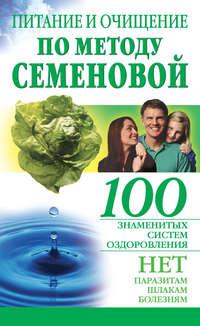Крапивина, Александра  - Питание и очищение по методу Семеновой