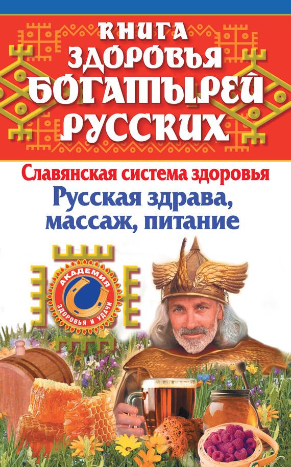 напряженная интрига в книге Иван Максимов