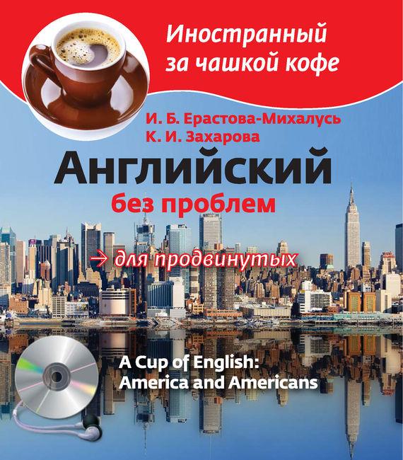 Английский без проблем для продвинутых. Америка и американцы / A Cup of English. America and Americans (+MP3) - К. И. Захарова