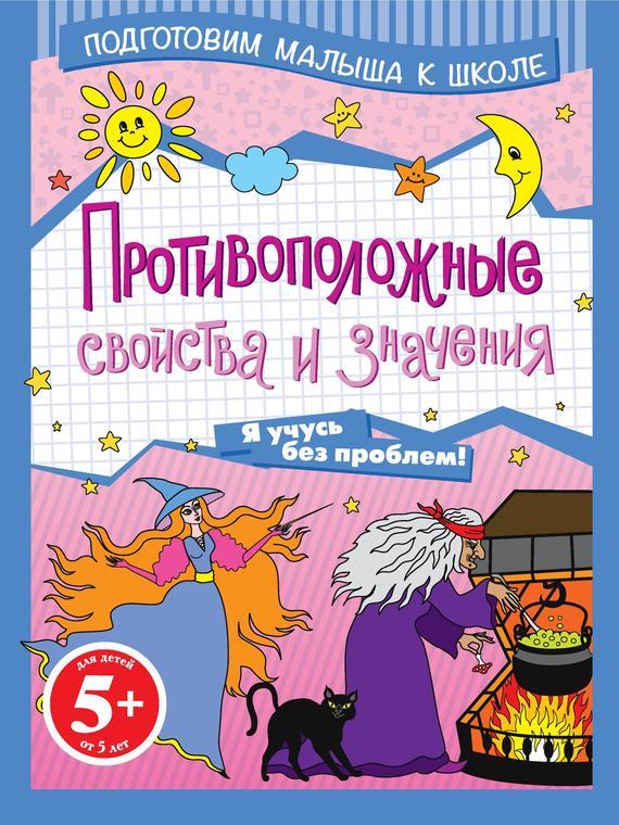 Противоположные свойства и значения - Н. В. Мирошниченко