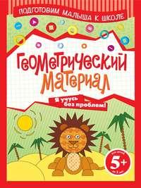Мирошниченко, Н. В.  - Геометрический материал