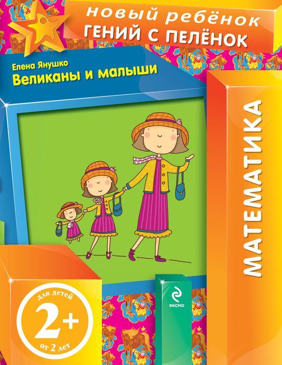 Великаны и малыши - Елена Янушко