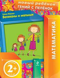 Янушко, Елена  - Великаны и малыши