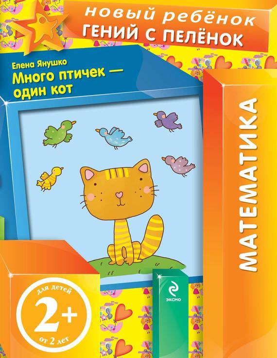 Обложка книги Много птичек – один кот, автор Янушко, Елена