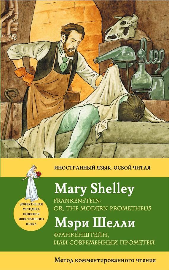 Франкенштейн, или Современный Прометей / Frankenstein or, the Modern Prometheus. Метод комментированного чтения