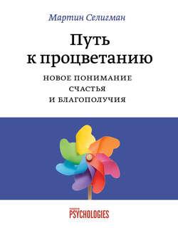 Книга Путь к процветанию. Новое понимание счастья и благополучия