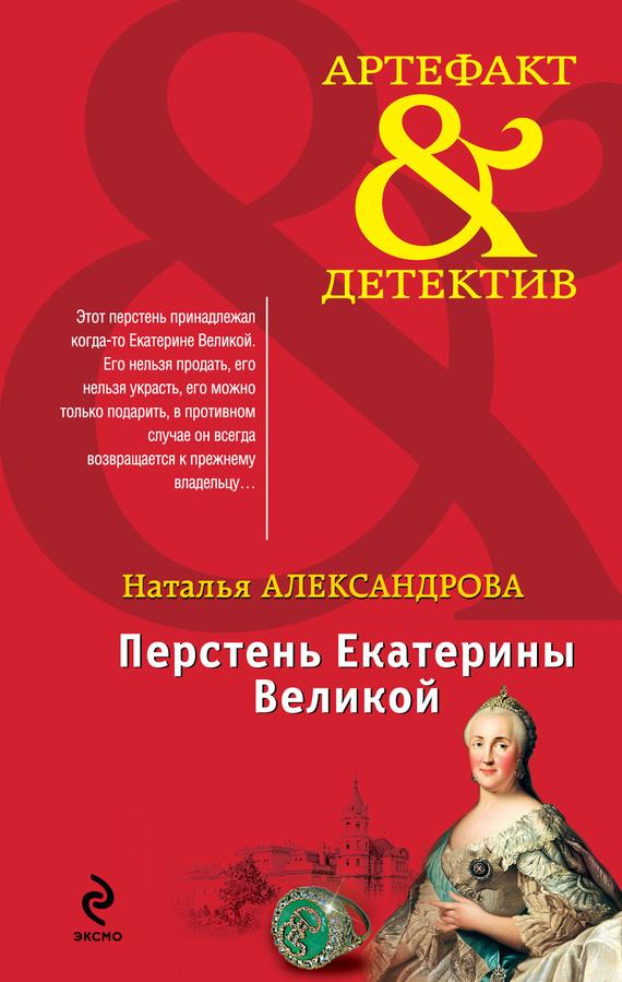 Наталья Александрова Перстень Екатерины Великой