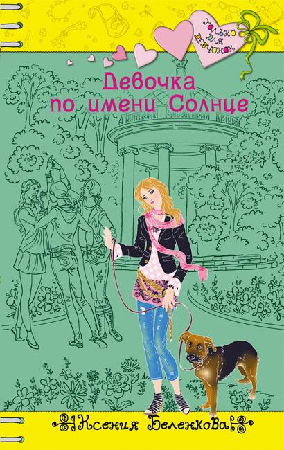 Девочка по имени Солнце - Ксения Беленкова