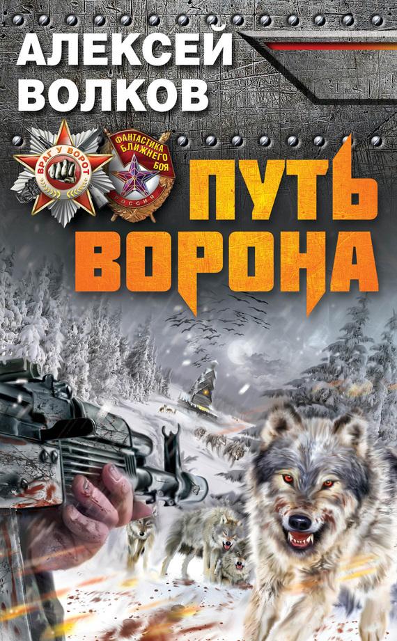 Алексей Волков - Путь Ворона (fb2) скачать книгу бесплатно