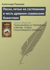 - Песни, петые на состязаниях в честь древним славянским божествам