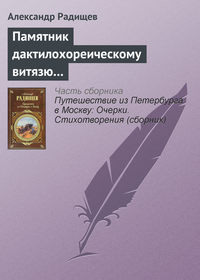 Радищев, Александр  - Памятник дактилохореическому витязю…