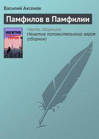 Аксенов, Василий П.  - Памфилов в Памфилии