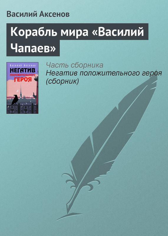 бесплатно Корабль мира Василий Чапаев Скачать Василий П. Аксенов