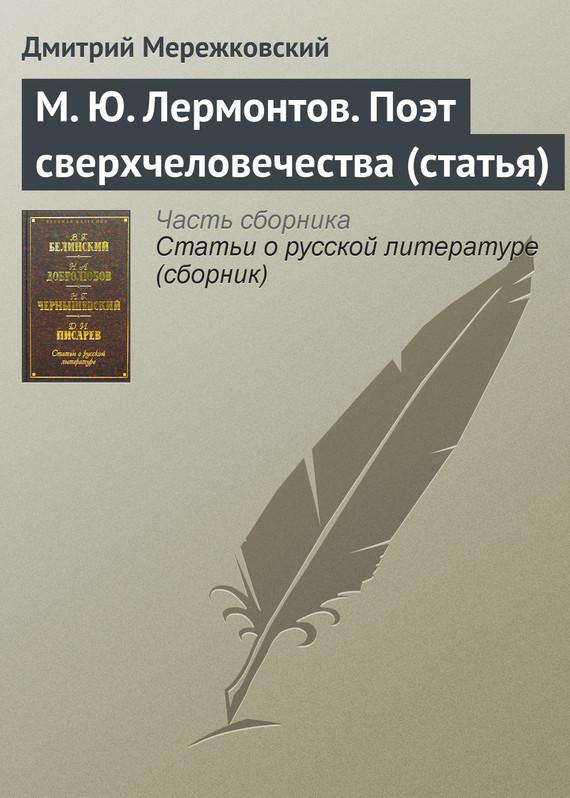 М. Ю. Лермонтов. Поэт сверхчеловечества (статья)