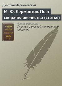 - М. Ю. Лермонтов. Поэт сверхчеловечества (статья)
