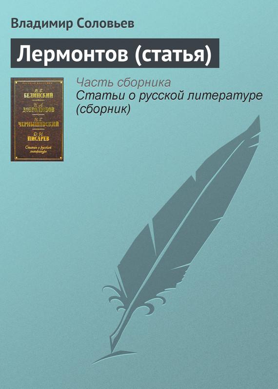 Лермонтов (статья)