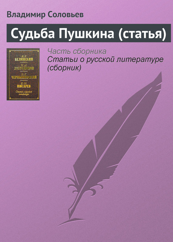 интригующее повествование в книге Владимир Сергеевич Соловьев