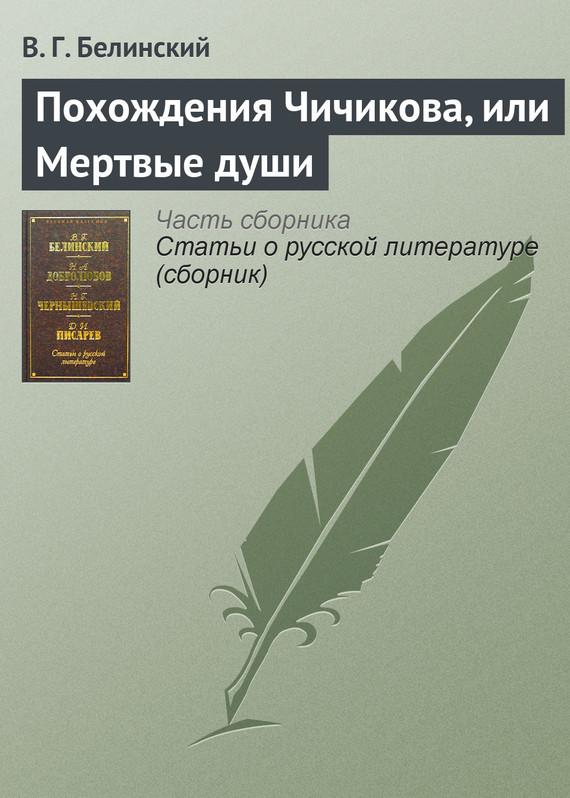 Похождения Чичикова, или Мертвые души LitRes.ru 0.000