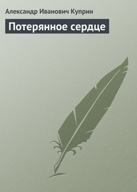 Куприн, Александр  - Потерянное сердце