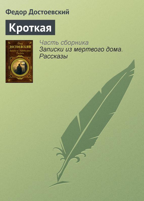 Федор Достоевский Кроткая я легко считаю в уме