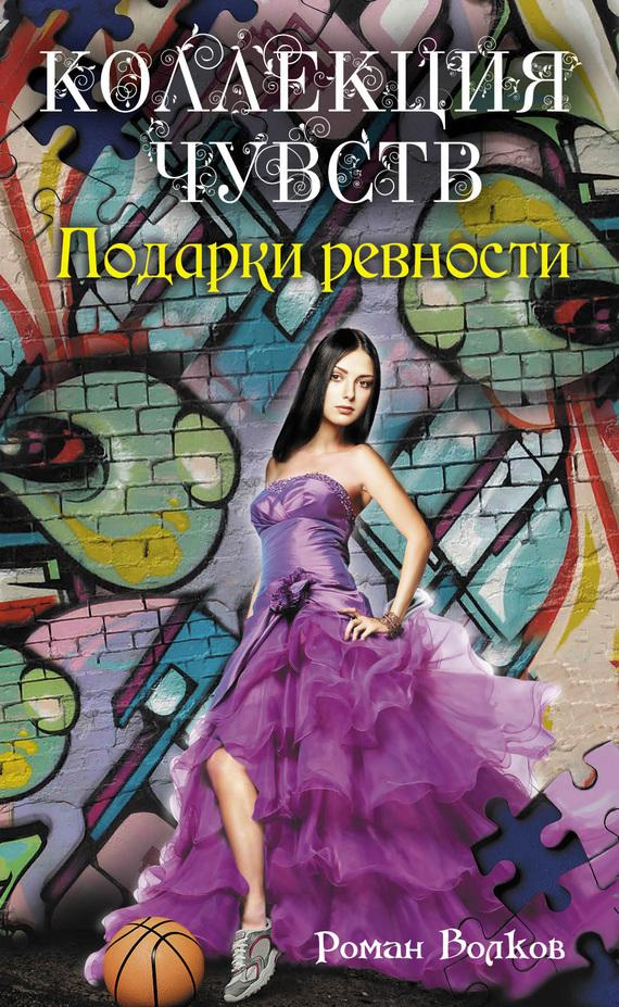 Подарки ревности - Роман Волков