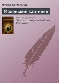 Достоевский, Федор  - Маленькие картинки
