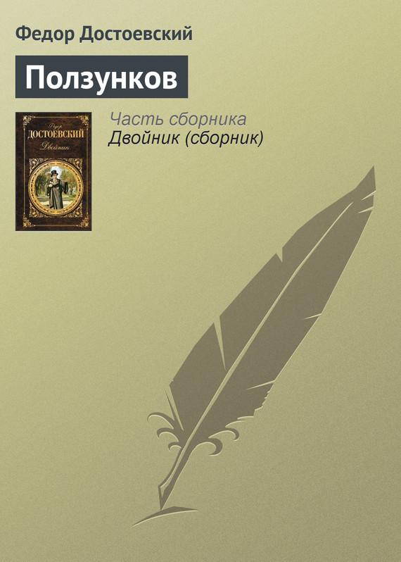 Обложка книги Ползунков, автор Достоевский, Федор Михайлович