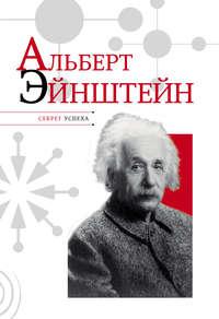 Надеждин, Николай  - Альберт Эйнштейн