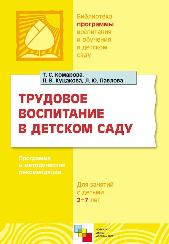 Тамара Комарова - Трудовое воспитание в детском саду. Программа и методические рекомендации. Для занятий с детьми 2-7 лет