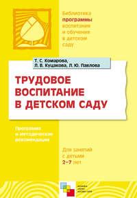 Куцакова, Л. В.  - Трудовое воспитание в детском саду. Программа и методические рекомендации. Для занятий с детьми 2-7 лет