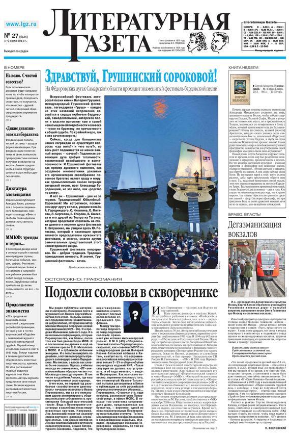 Литературная газета №27 (6421) 2013