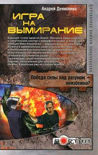 Денисенко, Андрей  - Игра на вымирание