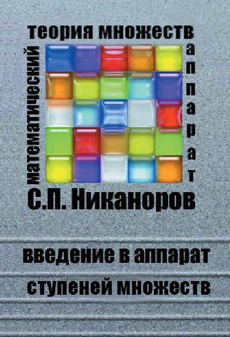 Введение в аппарат ступеней множеств - Спартак Никаноров