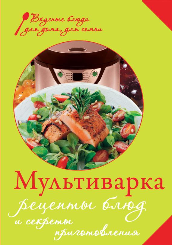 Скачать Мультиварка. Рецепты блюд и секреты приготовления быстро