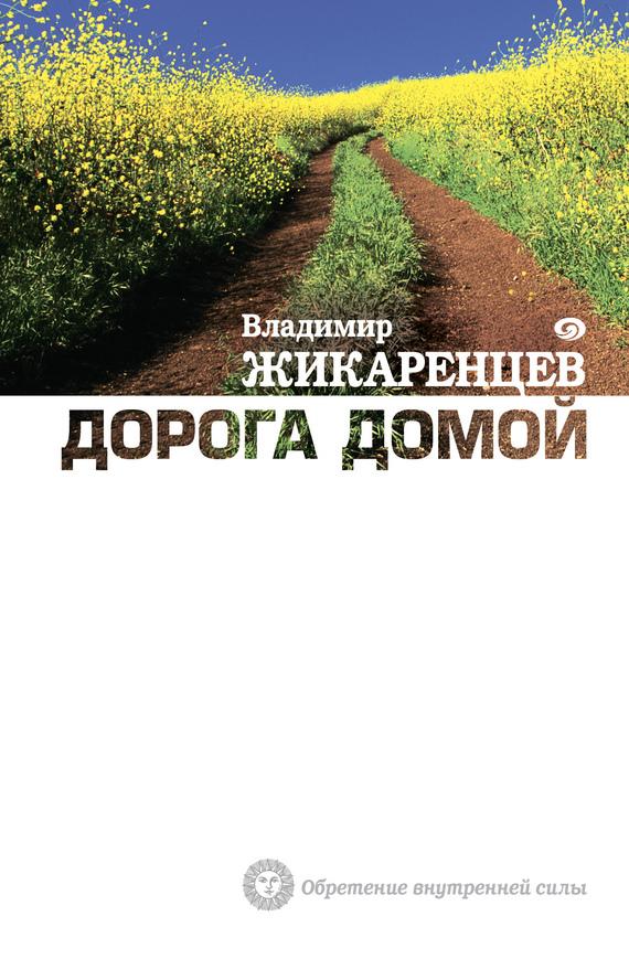 Владимир Жикаренцев Дорога Домой эксмо дорога домой