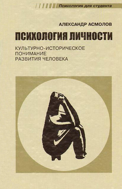 Психология личности. Культурно-историческое понимание развития человека